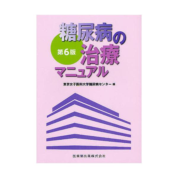 糖尿病の治療マニュアル/東京女子医科大学糖尿病センター