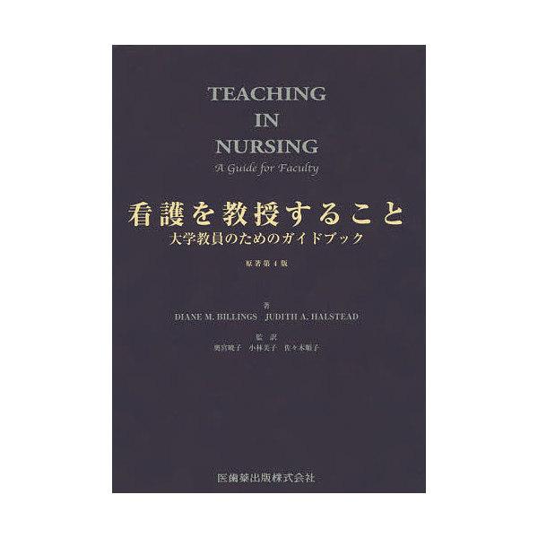 看護を教授すること 大学教員のためのガイドブック/DIANEM.BILLINGS/JUDITHA.HALSTEAD/奥宮暁子