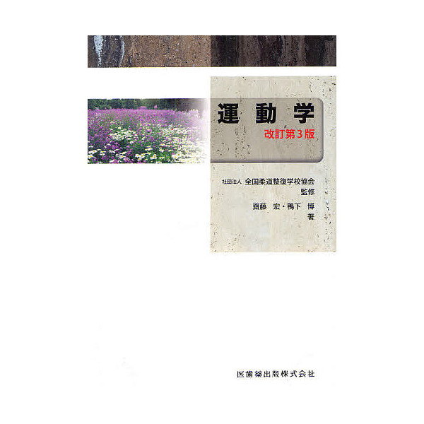 運動学/全国柔道整復学校協会/齋藤宏/鴨下博