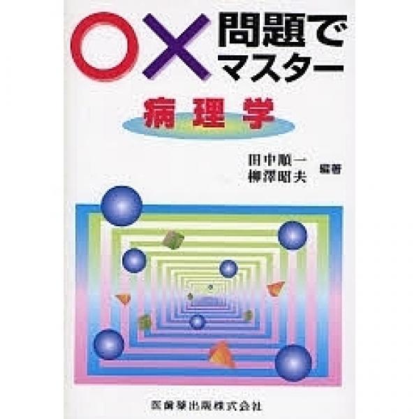 ○×問題でマスター病理学/田中順一