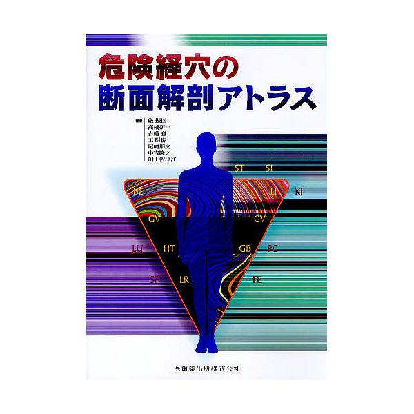 危険経穴の断面解剖アトラス/厳振国/高橋研一/吉備登