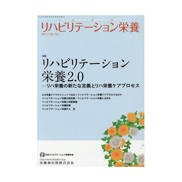 リハビリテーション栄養 日本リハビリテーション栄養学会誌 Vol.1No.1(2017-11)