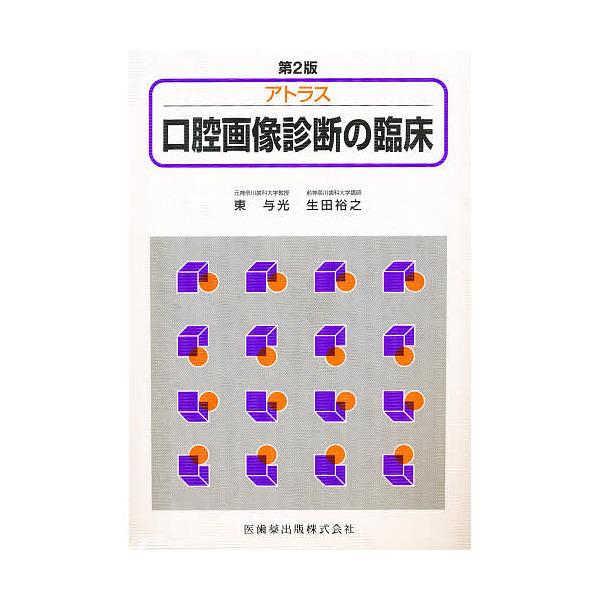 アトラス口腔画像診断の臨床/東与光/生田裕之