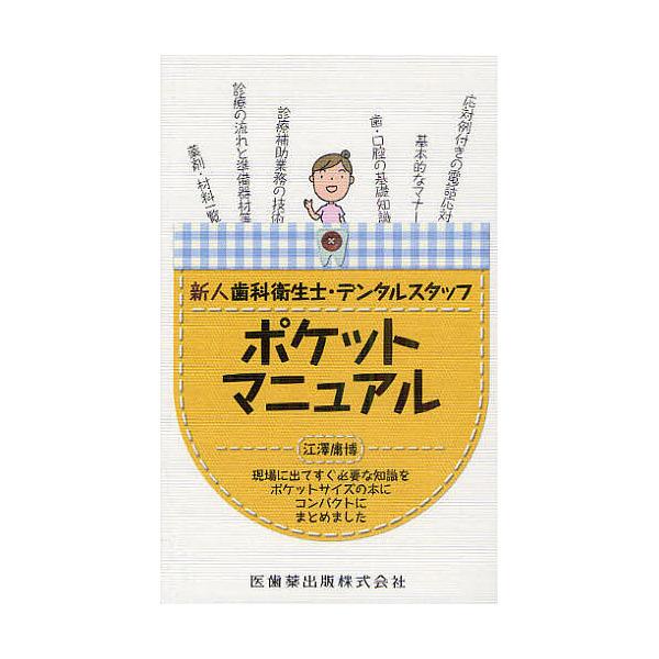 新人歯科衛生士・デンタルスタッフポケットマニュアル/江澤庸博