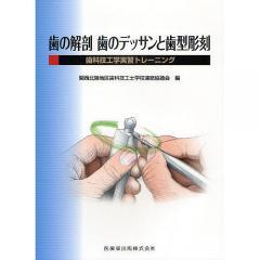 歯の解剖歯のデッサンと歯型彫刻 歯科技工学実習トレーニング/関西北陸地区歯科技工士学校連絡協議会