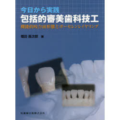 今日から実践包括的審美歯科技工 機能的咬合面形態とポーセレンレイヤリング/増田長次郎