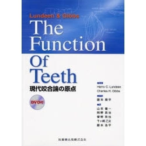 The Function Of Teeth 現代咬合論の原点