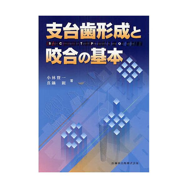 支台歯形成と咬合の基本/小林賢一/真鍋顕
