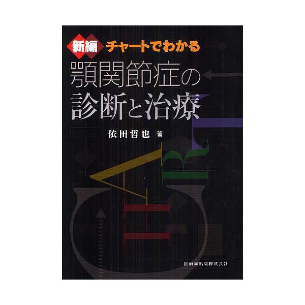 新編チャートでわかる顎関節症の診断と治療/依田哲也
