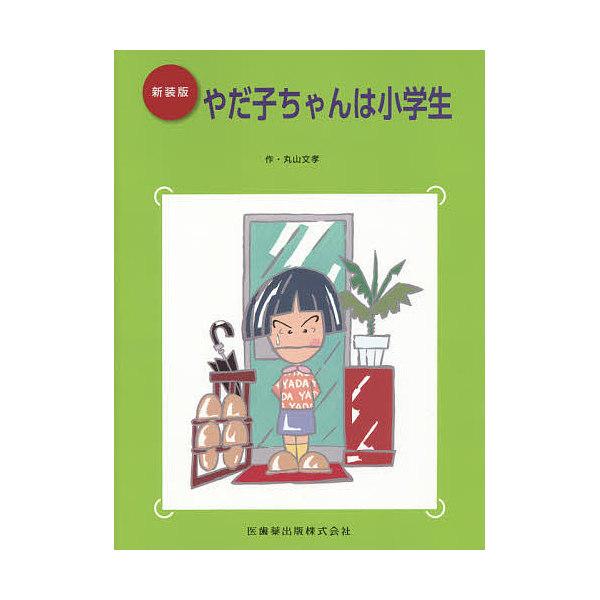 やだ子ちゃんは小学生/丸山文孝/柴田光範