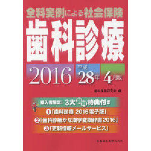 全科実例による社会保険歯科診療 平成28年4月版/歯科保険研究会