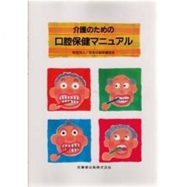 介護のための口腔保健マニュアル