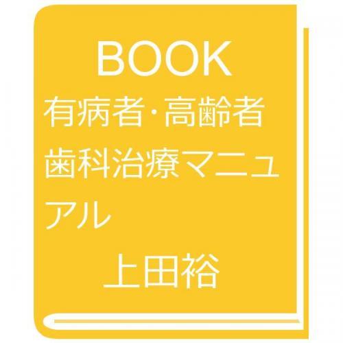 有病者・高齢者歯科治療マニュアル/上田裕