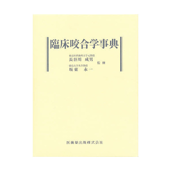 臨床咬合学事典/長谷川茂男
