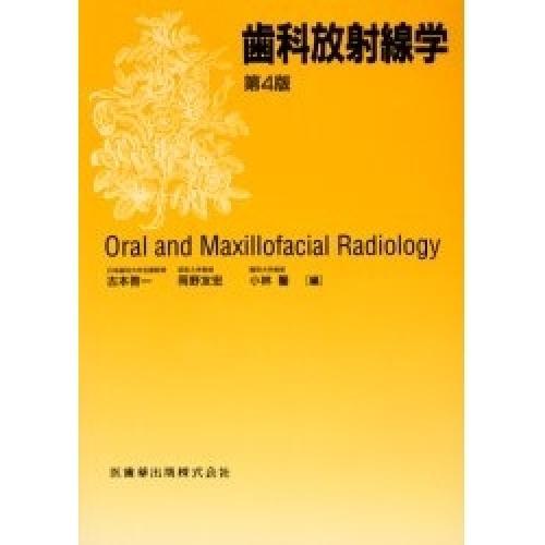 歯科放射線学
