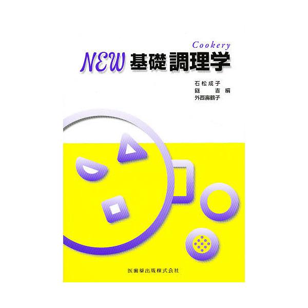 NEW基礎調理学/石松成子/レシピ