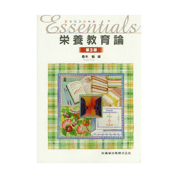 Essentials栄養教育論/春木敏