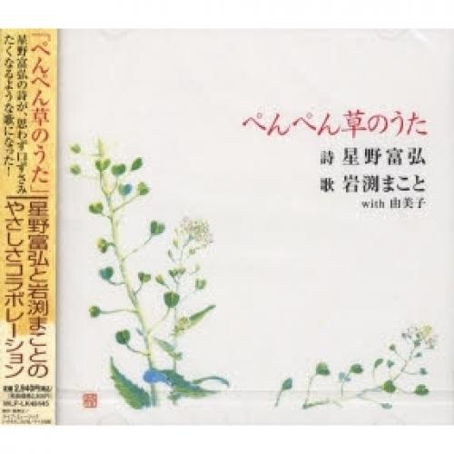 CD ぺんぺん草のうた