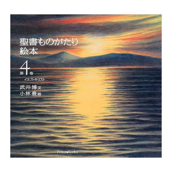 聖書ものがたり絵本 第4巻/武井博/小林豊
