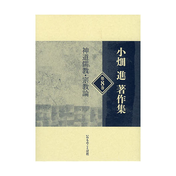 小畑進著作集 第8巻/小畑進
