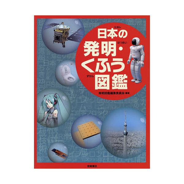 日本の発明・くふう図鑑/発明図鑑編集委員会