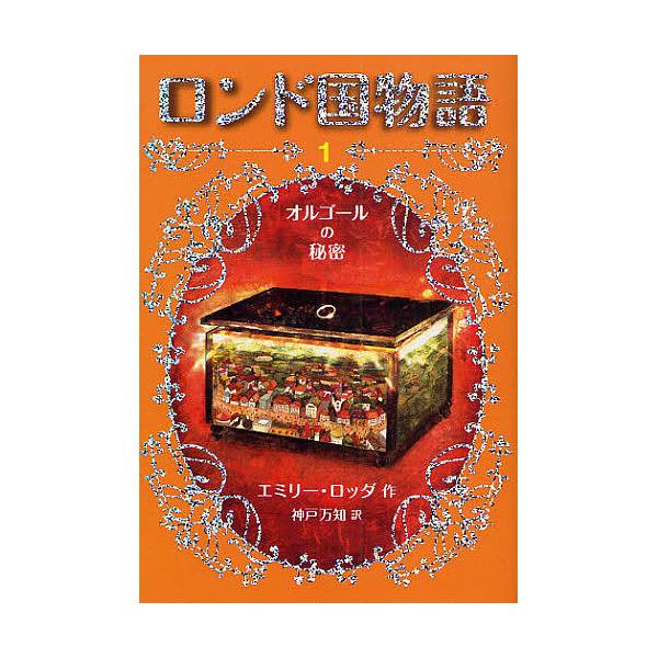 ロンド国物語 1/エミリー・ロッダ/神戸万知