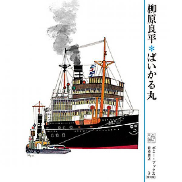 ばいかる丸 復刻版/柳原良平/子供/絵本