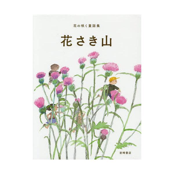 花の咲く童話集 1