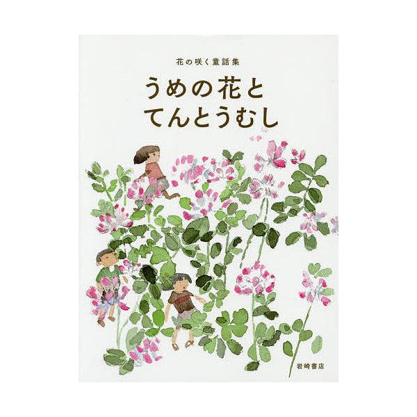 花の咲く童話集 3