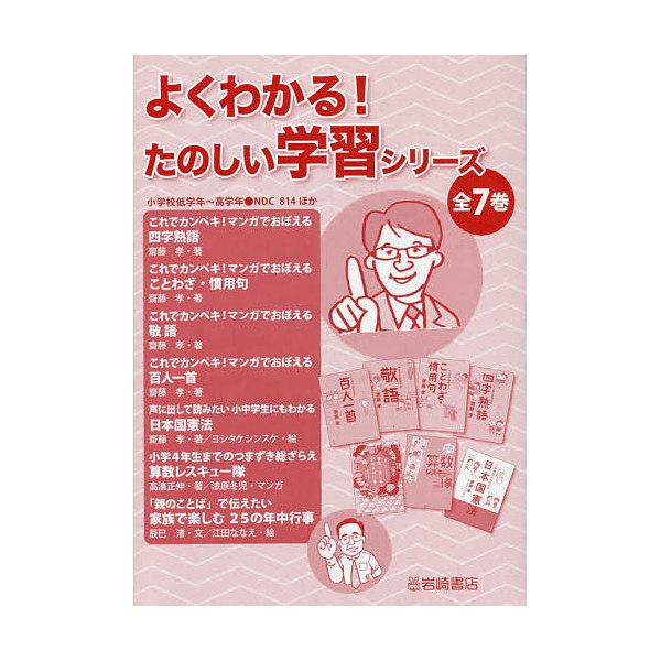 よくわかる!たのしい学習シリーズ 7巻セット/齋藤孝
