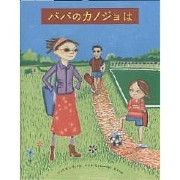 パパのカノジョは/ジャニス・レヴィ/クリス・モンロー/もん/子供/絵本