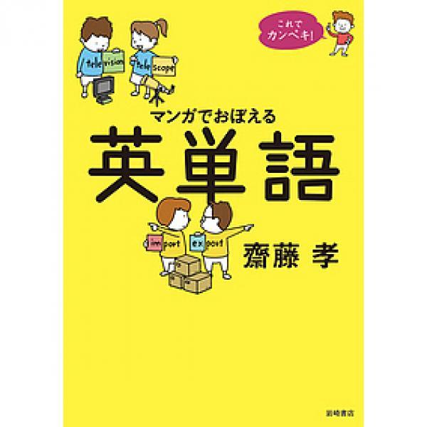 マンガでおぼえる英単語/齋藤孝