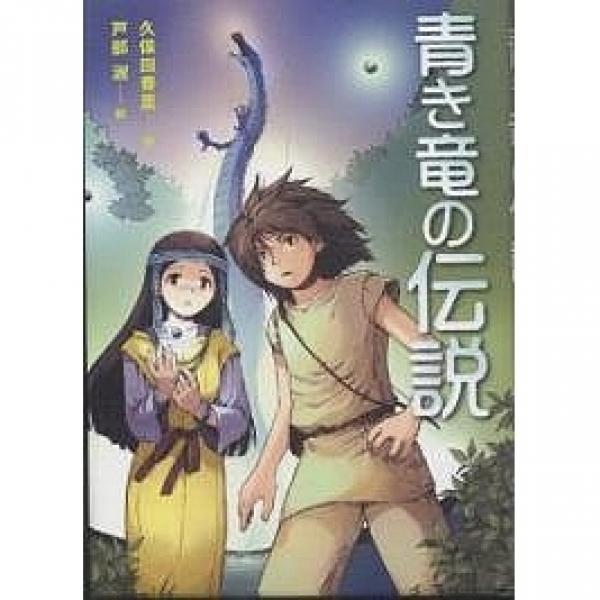 青き竜の伝説/久保田香里/戸部淑