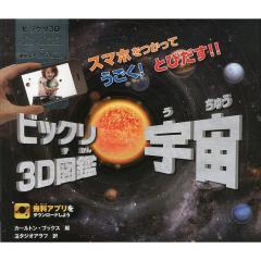 ビックリ3D図鑑宇宙 スマホをつかってうごく!とびだす!!/カールトン・ブックス/スタジオアラフ
