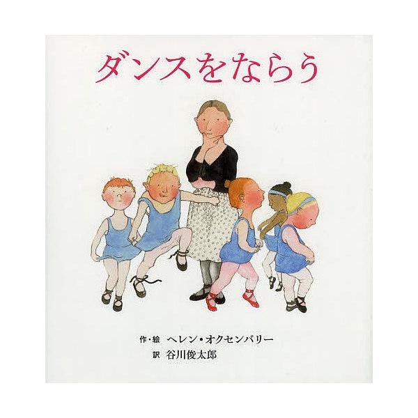 ダンスをならう/ヘレン・オクセンバリー/谷川俊太郎/子供/絵本