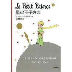 星の王子さま LE GRAND LIVRE POP-UP TEXTE INTEGRAL コンパクト版/サンテグジュペリ/池澤夏樹/子供/絵本