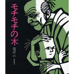 モチモチの木/斎藤隆介/滝平二郎/子供/絵本
