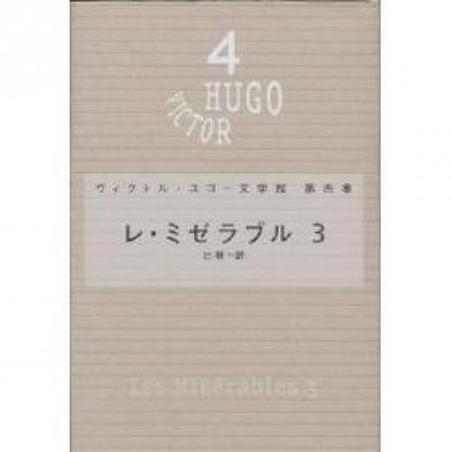 ヴィクトル・ユゴー文学館 第4巻/ヴィクトル・ユゴー/辻昶