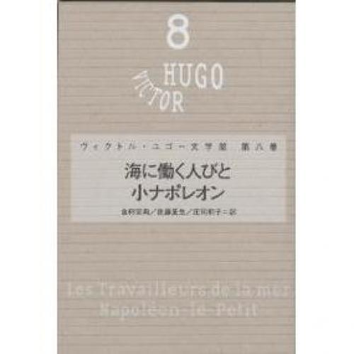 ヴィクトル・ユゴー文学館 第8巻
