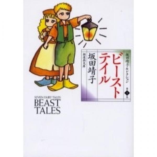 坂田靖子セレクション 第2巻/坂田靖子