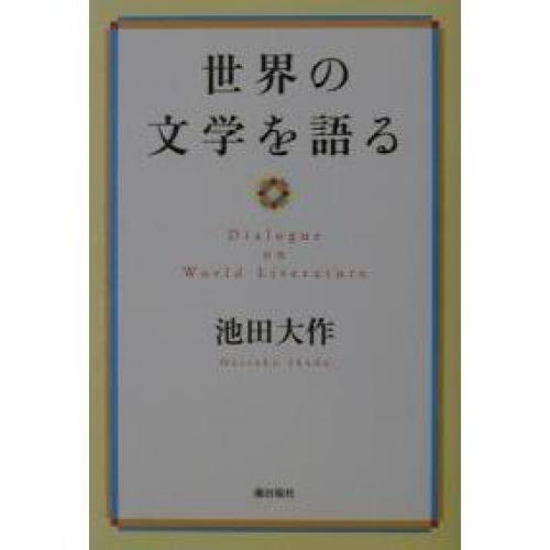 世界の文学を語る/池田大作