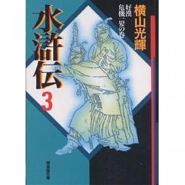 水滸伝 3/横山光輝