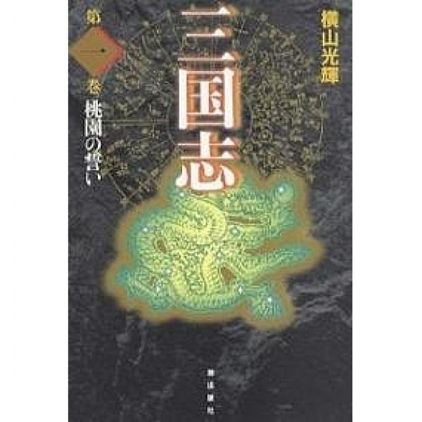 三国志 第1巻 愛蔵版/横山光輝
