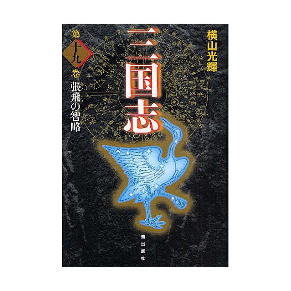 三国志 第19巻 愛蔵版/横山光輝