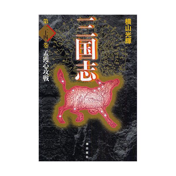 三国志 第24巻 愛蔵版/横山光輝