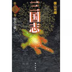 三国志 第26巻 愛蔵版/横山光輝