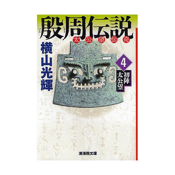 殷周伝説 太公望伝奇 4/横山光輝