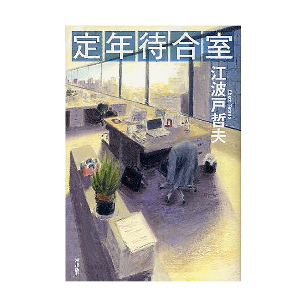 定年待合室/江波戸哲夫