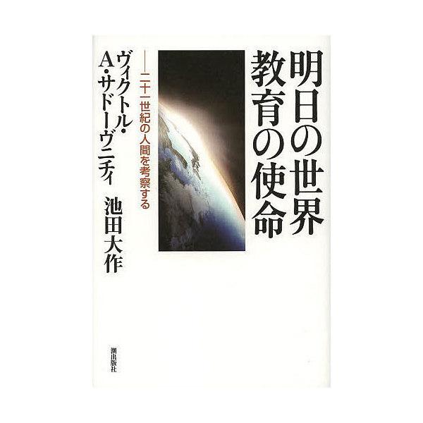 明日の世界 教育の使命 二十一世紀の人間を考察する/ヴィクトル・A・サドーヴニチィ/池田大作