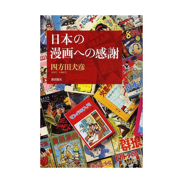 日本の漫画への感謝/四方田犬彦